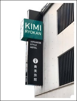 Kimi Ryokan Entrance Sign